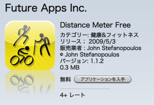 DistanceMeter_iTunes.png