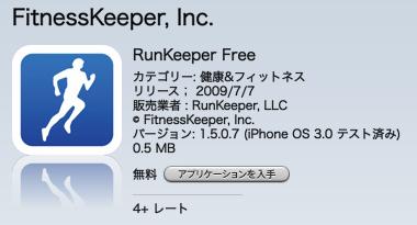 RunKeeper_iTunes.png
