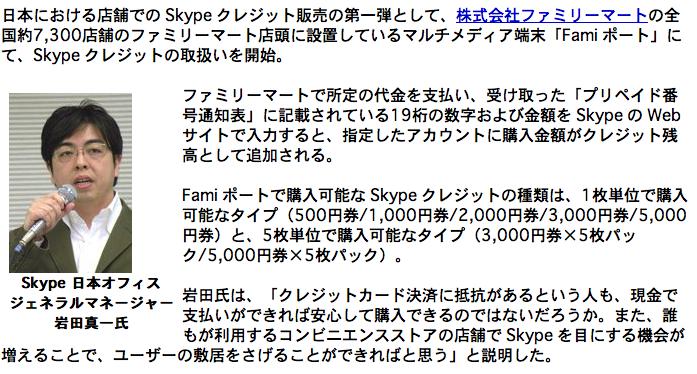 Skype_credit_famima.png