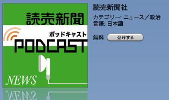 Yomiuri_20090714.png