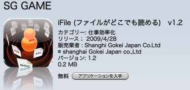 iFile.png