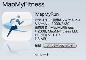 iMapMyRun_iTunes.png