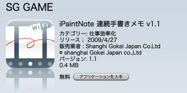 iPaintNote.png