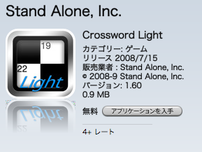 itunes_crosswordlight.png