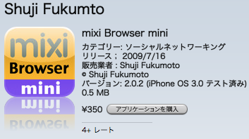 mixibrowser_itunes.png