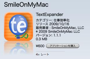 textexpander_itunes.png