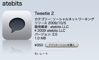 tweetie2_itunes.png