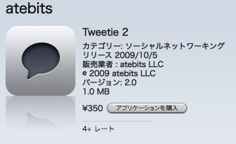 tweetie2_itunes.png